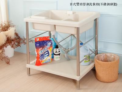 【kihome】日式雙槽塑鋼洗衣槽(不鏽鋼腳架)限時免運/流理台/洗手台/塑鋼/水槽/洗碗槽/ (7折)