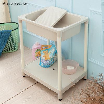【kihome】精巧日式塑鋼洗衣槽 (5.9折)