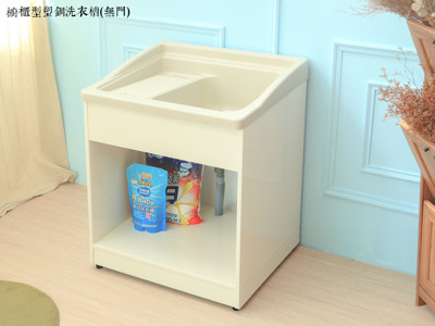 【kihome】櫥櫃型塑鋼洗衣槽(無門)限時$4290/流理台/洗衣槽/洗手台/塑鋼/水槽/洗碗槽/ (4.8折)