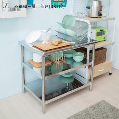 kihome不鏽鋼三層工作台[3x2尺]/流理台/層架/置物架/工作桌/電器架 (6.2折)