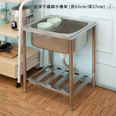 【kihome】加深不鏽鋼水槽架 [長63/深27cm]2尺 (6.4折)