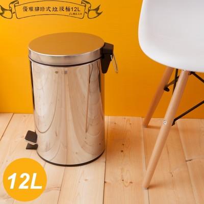 【kihome】優雅腳踏式垃圾桶12L限時下殺免運/回收桶/垃圾桶/紙簍/台灣製造/不鏽鋼 (5.5折)