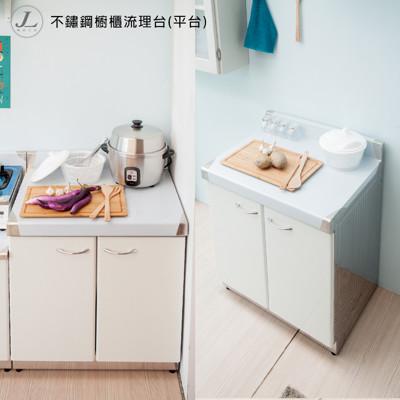 【kihome】不鏽鋼櫥櫃流理台 [平台/長72cm]限時/洗衣槽/洗手台/洗手槽/集水槽 (4.1折)