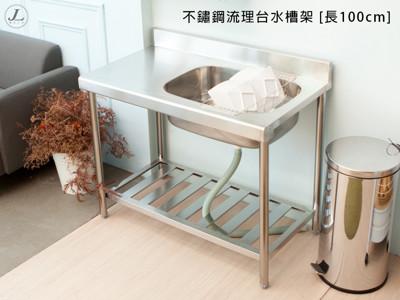 【kihome】不鏽鋼流理台水槽架 [長100cm]/流理台/洗衣槽/洗手台/洗手槽/ (6.6折)