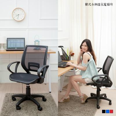 【kihome】韓式全網透氣電腦椅(三色)免運電腦椅/辦公椅/工作椅/電腦桌/工作桌/辦公桌