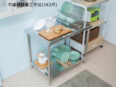 【kihome】不鏽鋼雙層工作台[3X2尺]限時免運/流理台/層架/置物架/工作桌/電器架 (6折)