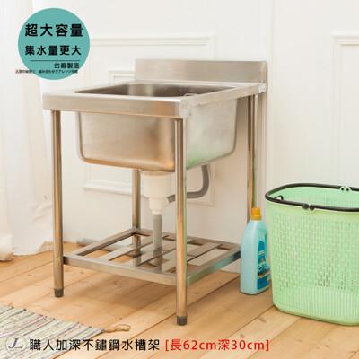 【kihome】職人加深不鏽鋼水槽架 [長62cm/深30cm] (5.5折)