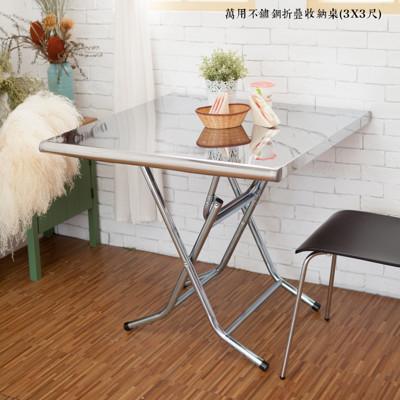 【kihome】萬用不鏽鋼折疊收納桌(3X3尺)免運/電腦桌/書桌/辦公桌/休閒桌/拜拜桌/小吃桌 (5.3折)
