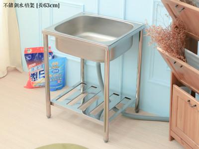 【kihome】不鏽鋼水槽架 [長63cm]2尺限時免運/流理台/洗衣槽/洗手槽/集水槽/洗碗 (5.5折)