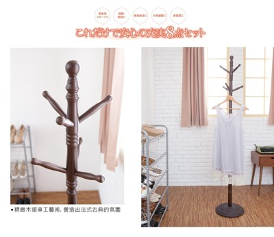 【kihome】法式古典實木衣帽架/衣櫥/衣櫃/曬衣架/衣架/掛衣架/掛衣勾 (5折)