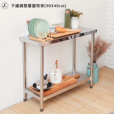 kihome不鏽鋼雙層置物架(90x40公分) 流理台 工作台 電器架 不銹鋼架 (5.7折)