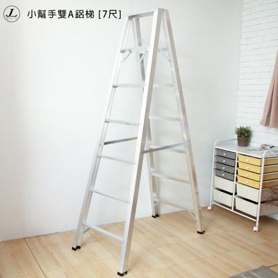 【kihome】小幫手雙A鋁梯 [7尺] 爬梯 鋁梯 樓梯 A字梯 馬椅梯 家用梯 (5.8折)