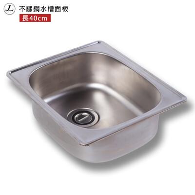 【kihome】不鏽鋼水槽面板[長40cm] (5.8折)