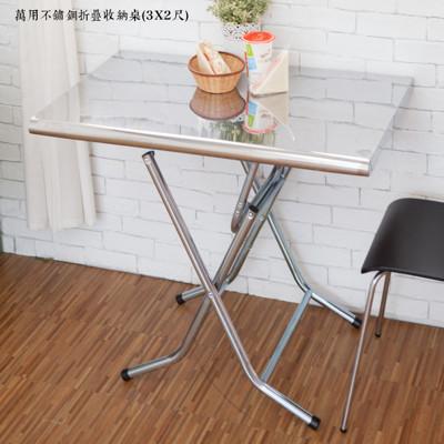 【kihome】萬用不鏽鋼折疊收納桌(3X2尺)免運/電腦桌/書桌/辦公桌/休閒桌/拜拜桌/小吃桌 (5折)