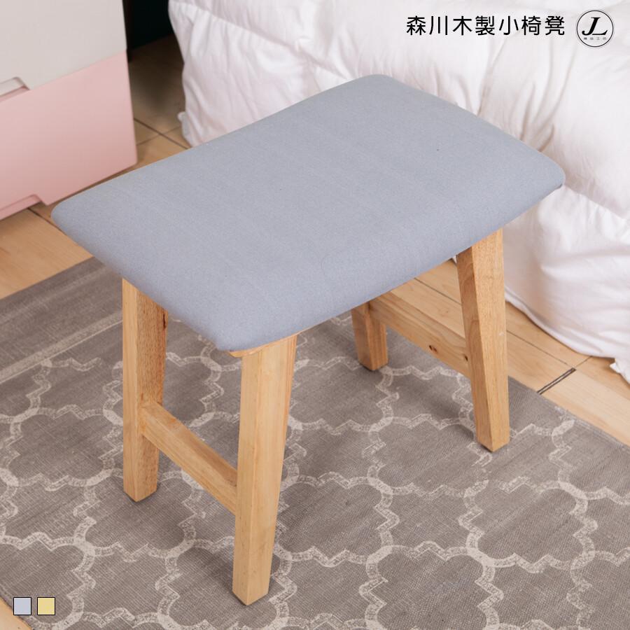 kihome森川木製小椅凳