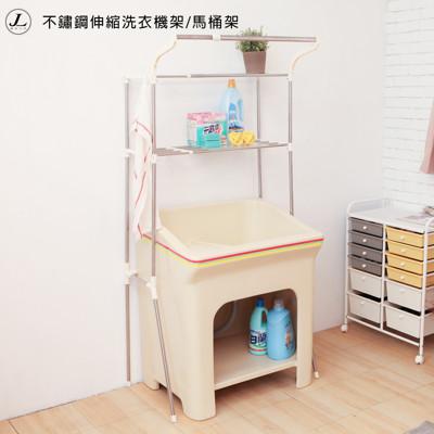 kihome不鏽鋼伸縮洗衣機架 馬桶架 置物架 收納架 伸縮收納架 洗衣機收納架 (6.3折)