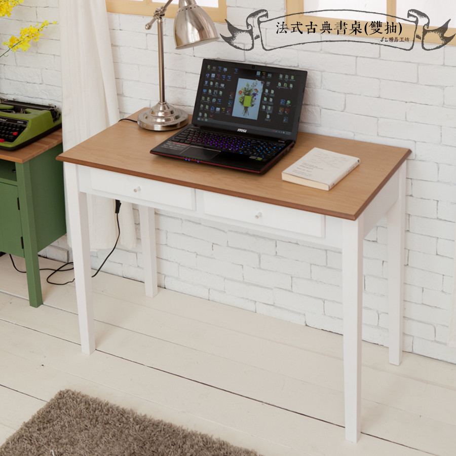 kihome法式古典書桌(二抽原木)限時免運/電腦桌/立鏡/書桌/辦公桌
