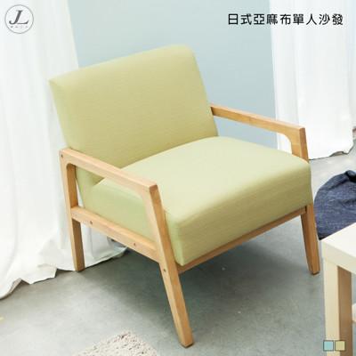 【kihome】日式亞麻布單人沙發限時下殺免運/沙發凳/單人沙發/雙人沙發/椅子/辦公椅 (8.3折)