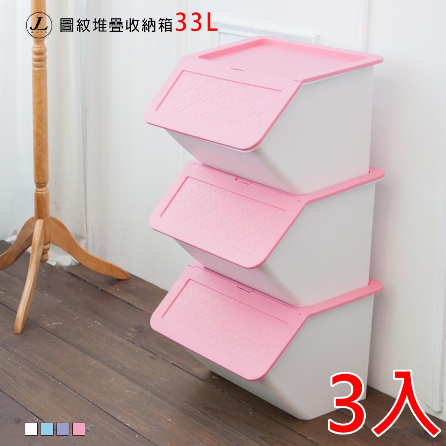 kihome圖紋堆疊收納箱33l(3入)