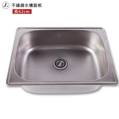 【kihome】不鏽鋼水槽面板[長62cm] (6.4折)