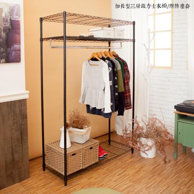 【kihome】加長型三層鐵力士衣櫥附布套限時免運/衣櫃/收納櫃/衣架/鐵力士層架 (6.9折)