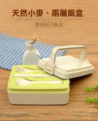全新環保雙層小麥便當盒/小麥桔桿飯盒/可微波/日式餐具/多層餐具/學生環保餐具盒/戶外便攜旅行收納環 (2.4折)