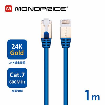 【MONOPRICE】27AWG/CAT.7 10Gbps/SFTP高速網路線/圓線1米 (8折)