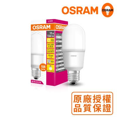歐司朗迷你12W LED燈泡 E27 (10折)
