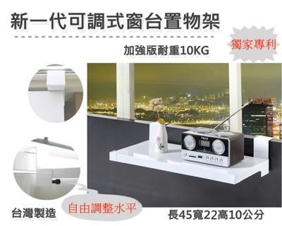 新一代可調式窗台置物架-加強版耐重10KG! (5折)