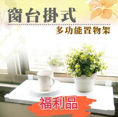 窗台掛式多功能置物架 (福利品) (2.9折)