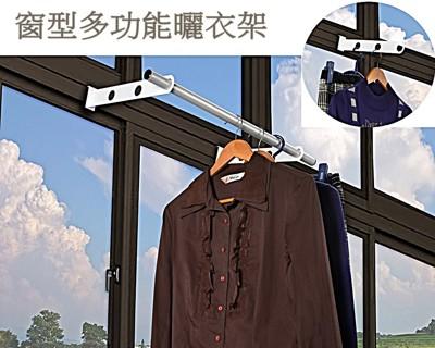 (MIT)窗型多功能曬衣架 (4.4折)