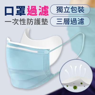 口罩過濾一次性防護口罩墊(50入組) (0折)