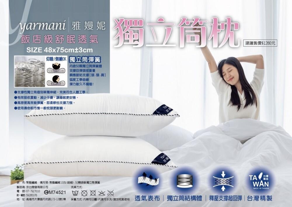 [雅嫚妮 yarmani] 獨立筒枕 飯店級舒眠透氣 全台唯一 獨立筒彈簧保固五年