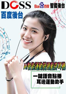 DOSS AI智能運動掛頸藍芽耳機 (6折)