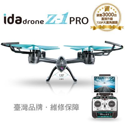 Ida Z1 PRO 意念空拍機(3顆電池加量版)720P大廣角 (6折)