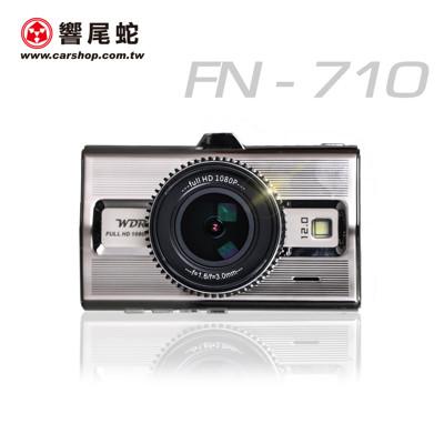 【響尾蛇】FN-710大光圈行車記錄器 (5折)