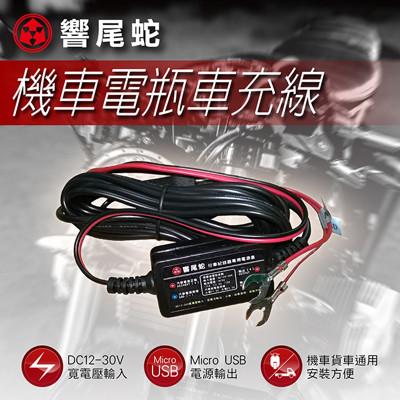 【響尾蛇】HS-86 PLUS 安全帽帽簷式行車記錄器+機車電瓶車充線 (不含安全帽) (8.5折)