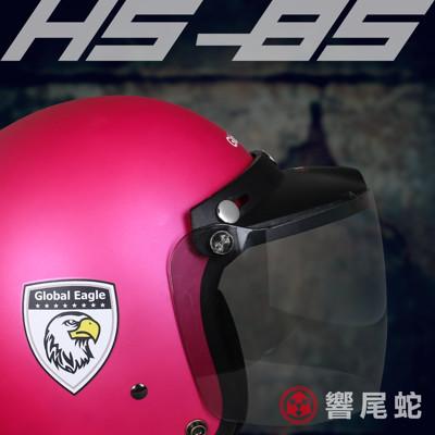 【響尾蛇】HS-85 安全帽帽簷式行車記錄器+專用安全帽 (4.4折)