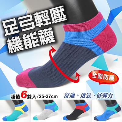 【老船長】(K144-9L)足弓輕壓機能運動襪-(男款尺寸25-27cm) (1.4折)