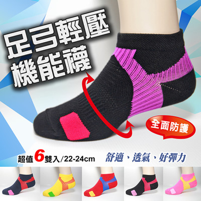 【老船長】(K144-4M)足弓輕壓機能運動襪-(女款尺寸22-24cm) (1.4折)