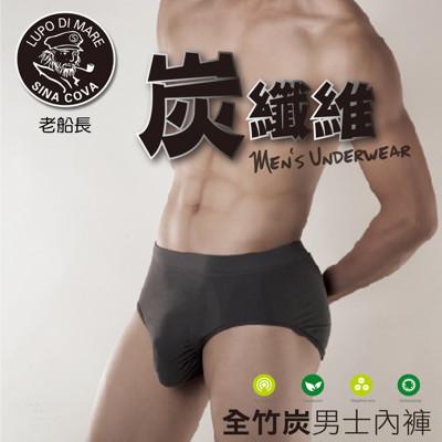 【老船長】台灣製全竹炭無縫三角內褲-男生款 (3.3折)
