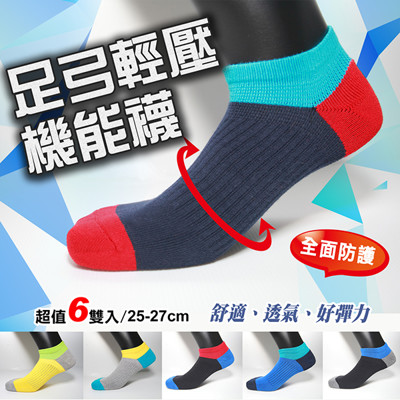 【老船長】(K144-8L)足弓輕壓機能運動襪-(男款尺寸25-27cm) (1.4折)
