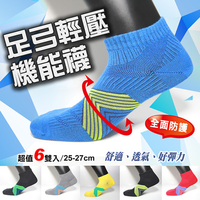 【老船長】(K144-6L)足弓輕壓機能運動襪-(男款尺寸25-27cm) (1.4折)