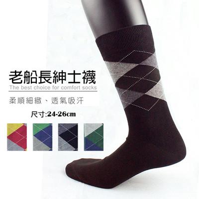 【老船長】(8452)OL時尚型男棉質紳士襪-(4色混合) (1.2折)