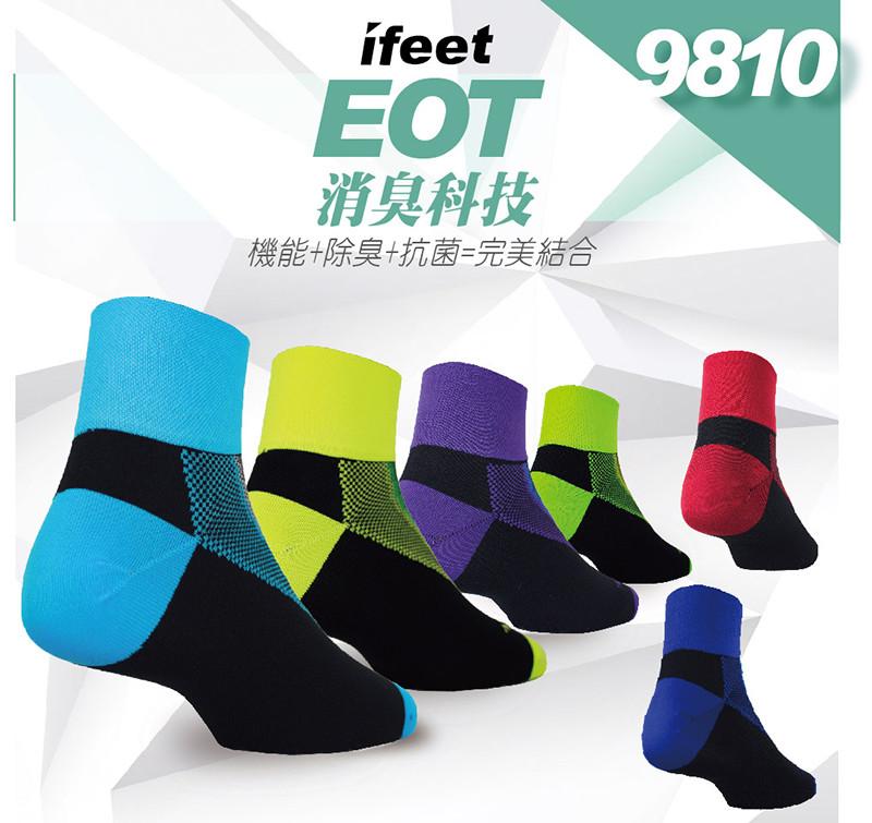 ifeet(9810)不會臭的襪子寬口無痕薄款減壓除臭運動襪