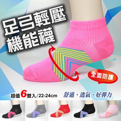 【老船長】(K144-6M)足弓輕壓機能運動襪-(女款尺寸22-24cm) (1.4折)