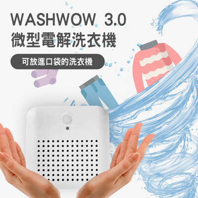 WASHWOW 3.0微型電解洗衣機 洗衣神器 小型洗衣機 washwow 公司現貨 (4.2折)