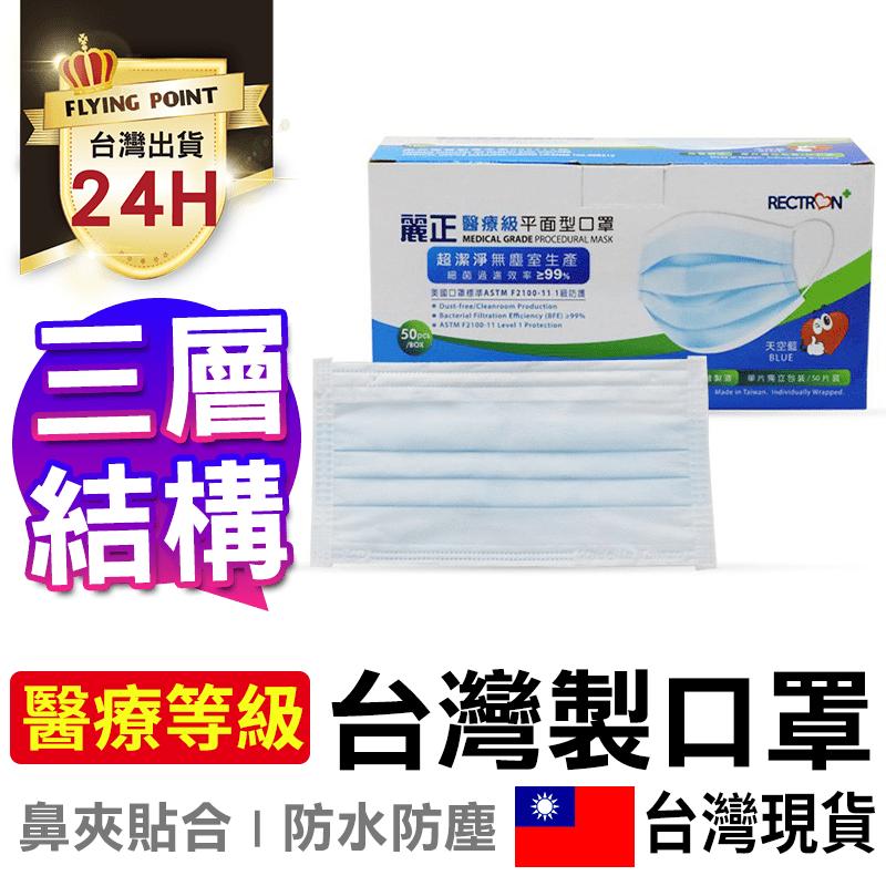 台灣口罩 台灣製口罩 雙鋼印 醫療口罩 醫用口罩 單獨包裝 50入 1入d1-00278