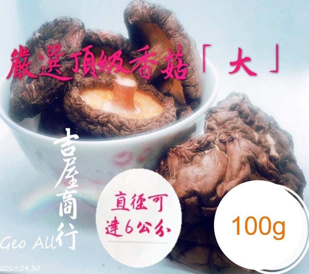 嚴選頂級大香菇100g - 吉屋商行 geo all - 煮香菇雞湯孝敬最辛苦的媽媽