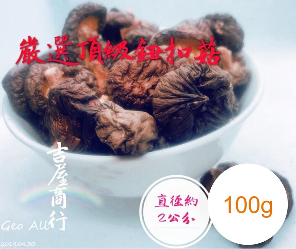 嚴選頂級鈕扣菇100g - 吉屋商行 geo all - 煮香菇雞湯孝敬最辛苦的媽媽
